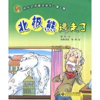 快乐识字童话绘本第一辑《北极熊逃走了》