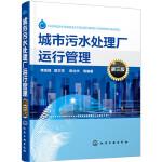城市污水处理厂运行管理(第三版)
