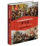 迈尔斯教授讲世界历史:罗马史 (吃狼奶长大的文明帝国兴亡史)