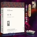 复活 列夫托尔斯泰 中国文联出版社初高中生课外书世界经典文学名著