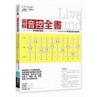 【现货】《�D解音控全��》进口港台原版繁体中文书籍