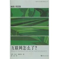 【二手旧书9成新】互联网怎么了 [美] 马克・波斯特河南大学出版社 9787564901424