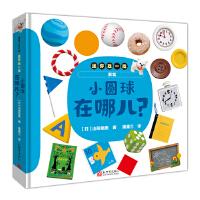 新世界一般图书:小圆球在哪儿?