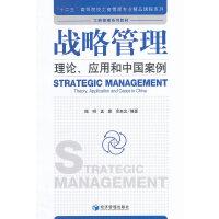 战略管理:理论、应用和中国案例