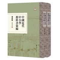 中国近代中小学教科书汇编・清末卷:音乐 体育(全二册)