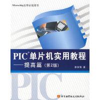 PIC单片机实用教程-提高篇(第2版)
