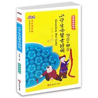 小学生必背古诗词75首+80首(大悦读注音美绘版)新课标必读丛书 儿童文学