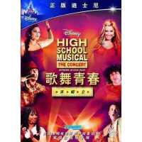 正版歌舞青春演唱会DVD9喜剧迪士尼DISNEY包邮