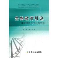 生物经济引论――一种新型的经济形态初探/李嘉,马兰青著