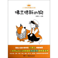 【二手旧书9成新】小飞熊动物童话王国:佛兰德斯的狗 汤素兰湖南少年儿童出版社 9787535887092