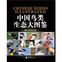 中国鸟类生态大图鉴
