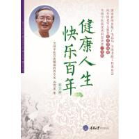 健康人生 快乐百年(第3版)
