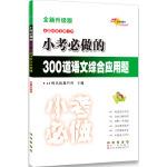 全国68所名牌小学小考必做的300道语文综合应用题(全新升级版)