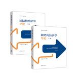 新结构经济学导论(上下册)