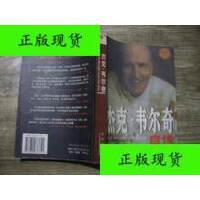 【二手旧书9成新】杰克韦尔奇自传 d36-2 /美]杰克韦尔奇,约翰?