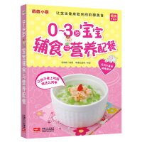 婴儿辅食书 0-3岁宝宝饮食营养全书 婴幼儿辅食与营养配餐食谱添加方案大全母婴喂