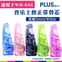 日本PLUS 普乐士修正带替换芯 WH-635BC-R 适用于WH-635
