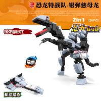 杰星恐龙慈母龙 启蒙益智力拼装拼插变形2合1塑料积木玩具27038
