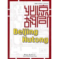 【二手书8成新】北京胡同(英文 刘保全 中国旅游出版社