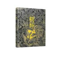 [二手旧书9成新],树叶(99图像小说),马岱姝,9787020124107,人民文学出版社