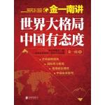 金一南讲:世界大格局,中国有态度(电子书)