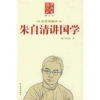 【正版二手书9成新左右】朱自清讲国学 朱自清 华文出版社