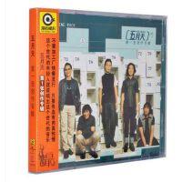 原装正版 五月天 第一张创作专辑cd》五月天专辑 音乐CD 车载CD