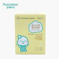 全棉时代 婴儿口腔清洁湿巾36目50g网眼无纺布75x150mm50片/盒
