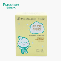 全棉时代婴儿口腔清洁湿巾36目50g网眼无纺布75x150mm50片/盒