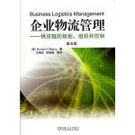 企业物流管理-供应链的规划、组织和控制