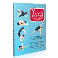 瑜伽体式大全初中高级入门到精通视频教程图解教材书+DVD光盘碟片