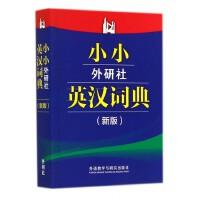 小小外研社英汉词典(新版)