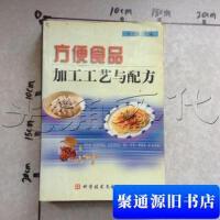 【旧书9成新】方便食品加工工艺与配方