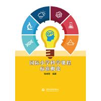 水利水电:国际小学科学课程标准概论