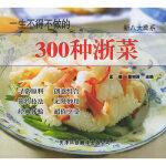 一生不得不做的300种浙菜――新八大菜系
