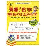 天哪!数学原来可以这样学--畅销日本300万册,一本让孩子爱上数学的神奇魔法书
