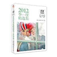 读者 原创版 2012年季度精选集冬季卷