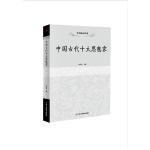 传世励志经典:中国古代十大思想家