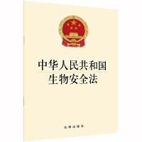 中华人民共和国生物安全法 团购电话:400-106-6666转6