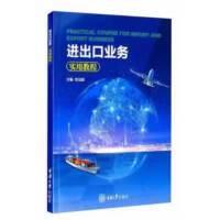 进出口业务实用教程 刘治国 9787568921329
