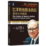 巴菲特致股东的信-华章经典金融投资(团购,请致电400-106-6666转6)