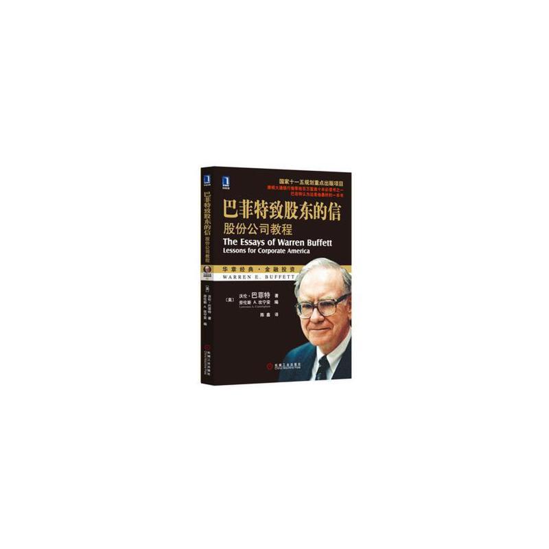 巴菲特致股东的信-华章经典金融投资(团购,请致电400-106-6666转6) 巴菲特认为这是他*好的一本书 摩根大通银行推荐给百万富翁十本必读书之一