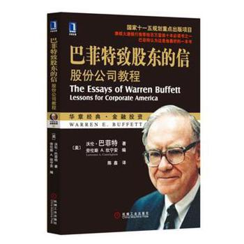 巴菲特致股东的信-华章经典金融投资(团购,请致电010-57993149)巴菲特认为这是他*好的一本书 摩根大通银行推荐给百万富翁十本必读书之一