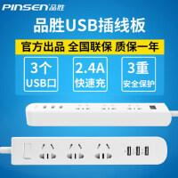 品胜 PSCXB-01U 智能插线板带USB插座插排拖线板手机排插接线板电插板