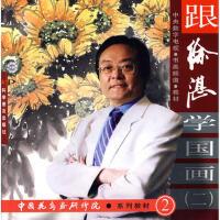 【二手书8成新】跟徐湛学国画(2 徐湛 科学普及出版社