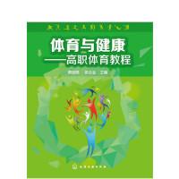 体育与健康――高职体育教程(蔡丽娟)