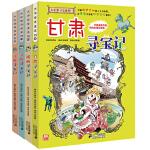 我的第一本大中华寻宝漫画书(9-12)甘肃/陕西/江西/江苏