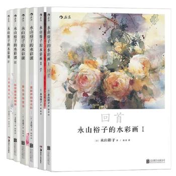 永山裕子的水彩课4册+水彩画2册(6册套装)(赠涂色书)