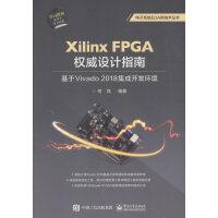 Xilinx FPGA权威设计指南:基于Vivado 2018集成开发环境