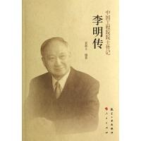 李明传/中国工程院院士传记